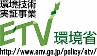 ETV環境省