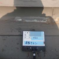 横浜市H様 屋根塗装のサムネイル