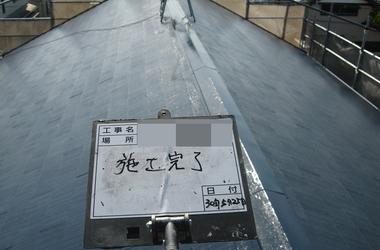 豊橋市S様 屋根塗装