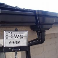 新座市K様 外壁塗装、屋根塗装のサムネイル