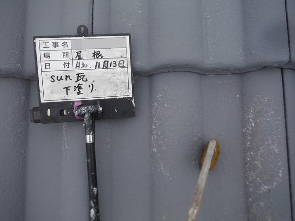 和泉市I様 屋根塗装のサムネイル