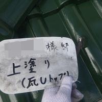 有田市M様 屋根塗装のサムネイル