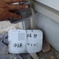 有田市M様 外壁塗装のサムネイル