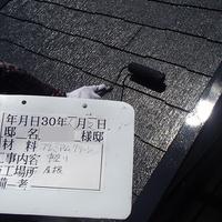 橋本市S様 屋根塗装のサムネイル