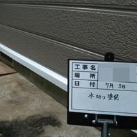 八王子市K様 外壁塗装、屋根塗装のサムネイル