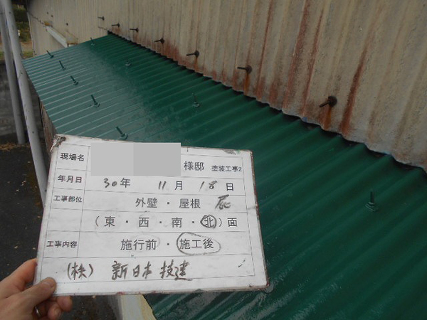 豊川市K様 屋根塗装のサムネイル