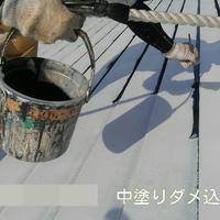 八幡平市K様 屋根塗装のサムネイル