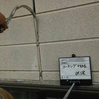 盛岡市S様 外壁塗装のサムネイル