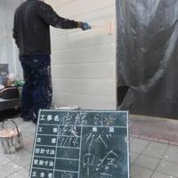 気仙沼市S様 外壁塗装のサムネイル