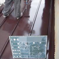 気仙沼市O様 屋根塗装のサムネイル