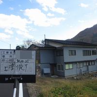 八幡平市H様 屋根塗装のサムネイル